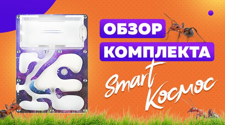 """Обзор стартового комплекта Smart """"Космос"""" от нашего покупателя"""